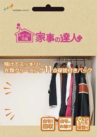 衣類クリーニング11点 保管付きパック