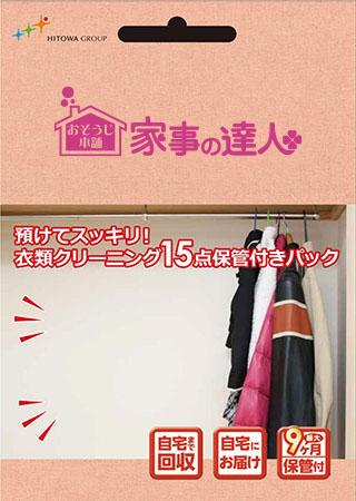衣類クリーニング15点 保管付きパック